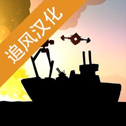 战列巡洋舰中文版