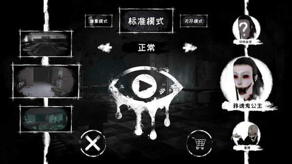 恐怖之眼下载-恐怖之眼联机版下载