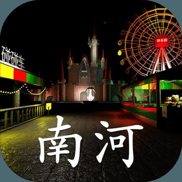 游乐园:南河