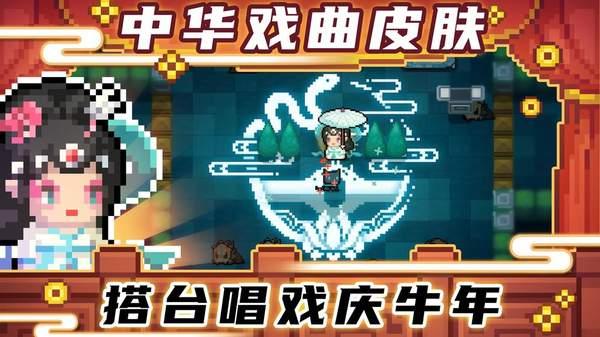 元气骑士破解版3.0.1下载-元气骑士破解版2021最新版下载