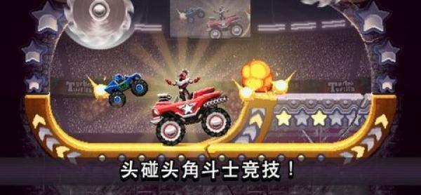 撞头赛车无限金螺丝版下载-撞头赛车无限金螺丝最新版下载