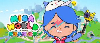 米加小镇世界游戏合集