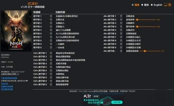 仁王2修改器下载-pc仁王2修改器下载