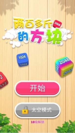 二百多斤的方块红包版下载-二百多斤的方块红包版游戏下载