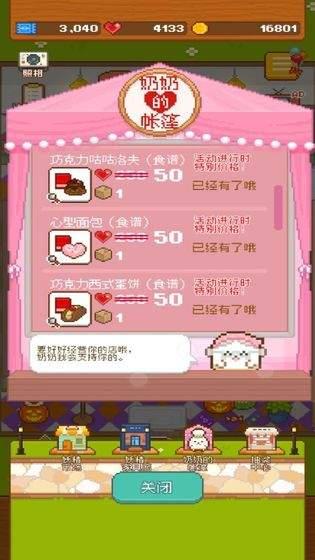 妖精面包店破解版下载-妖精面包店游戏破解版下载