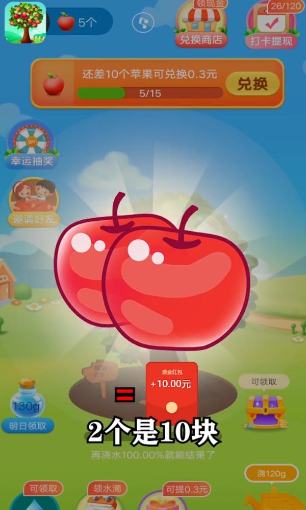 未来果园红包版下载-未来果园最新红包版下载