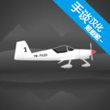 飞行模拟器2D汉化版