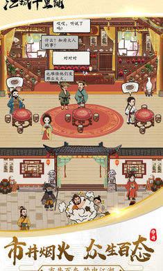 江城十里铺下载-江城十里铺游戏下载