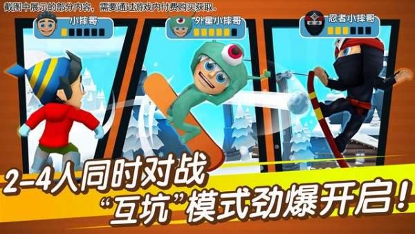 滑雪大冒险2最新破解版下载-滑雪大冒险2最新破解版免费下载