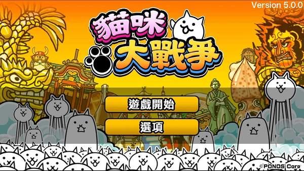 猫咪大作战2021年最新破解版下载-猫咪大作战2021年破解版下载