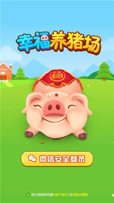 幸福养猪场红包版下载-幸福养猪场红包版游戏下载