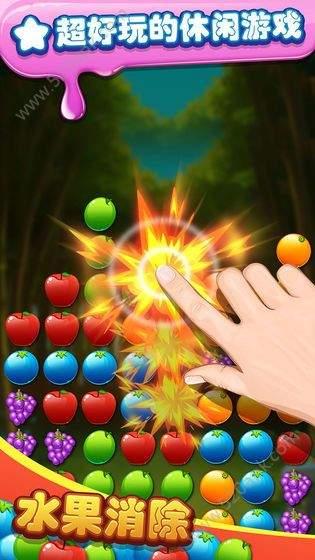 消水果领红包版下载-消水果领红包版下载安装