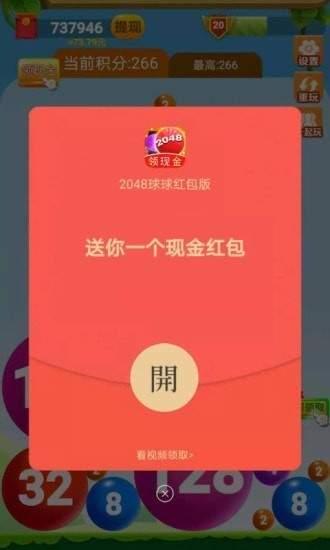 2048球球消消消红包版下载-2048球球消消消领红包版下载