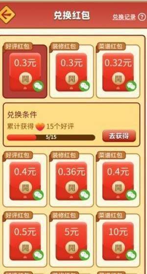 开心餐厅红包版下载-开心餐厅红包版游戏下载