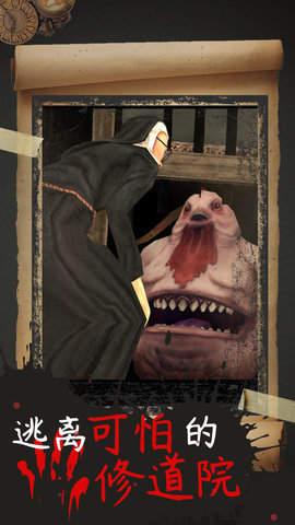 恐怖修女第二代1.1版本下载-恐怖修女第二代中文版下载