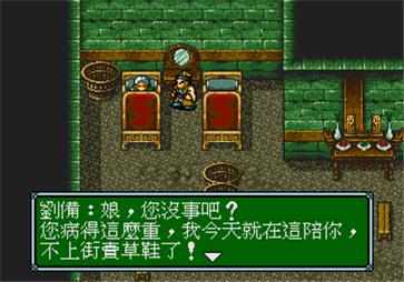 吞食天地3中文版下载-吞食天地3中文版游戏下载