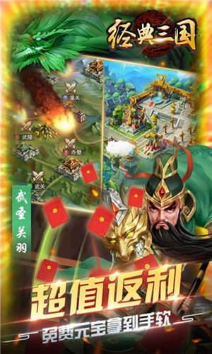 经典三国游戏下载-经典三国游戏手机版下载