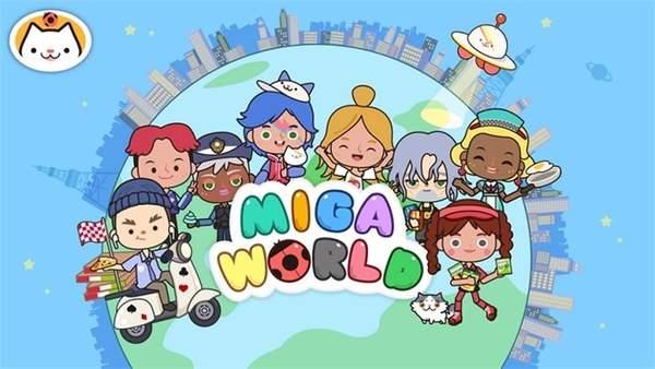 米加小镇世界最新版2021下载-米加小镇世界最新版免费下载