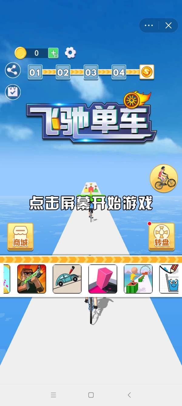 飞驰单车小游戏下载-抖音飞驰单车小游戏下载
