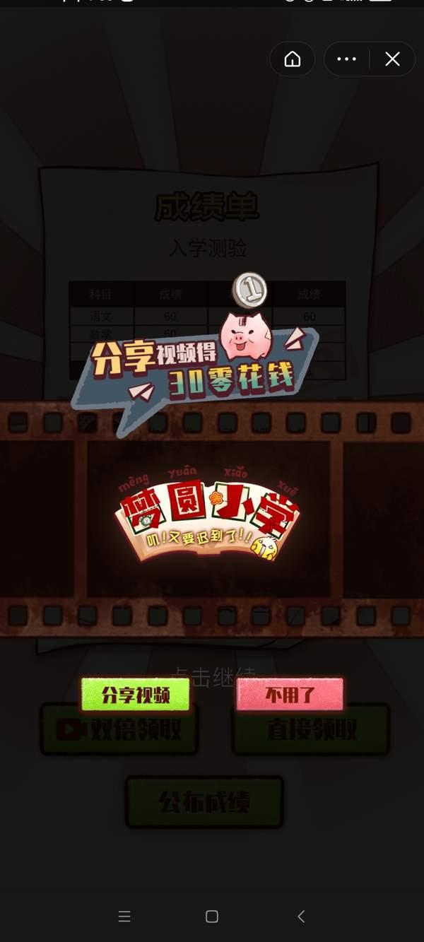 梦圆小学下载-梦圆小学游戏下载
