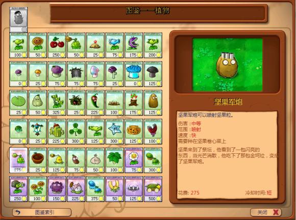 植物大战僵尸GG版下载-植物大战僵尸GG版1.2下载