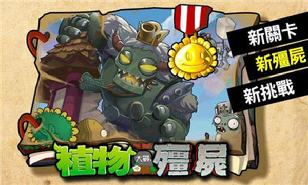 植物大战僵尸西游版破解版下载-植物大战僵尸西游版破解版下载安装