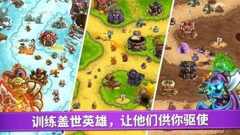 王国保卫战复仇4汉化破解版