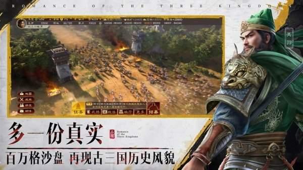 三国志战略版3d下载-三国志战略版3d(附礼包码)下载