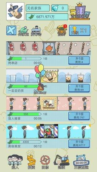 中国式人生最新版下载-中国式人生最新版1.4.3下载