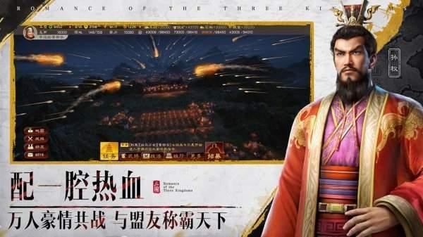 三国志战略版3d