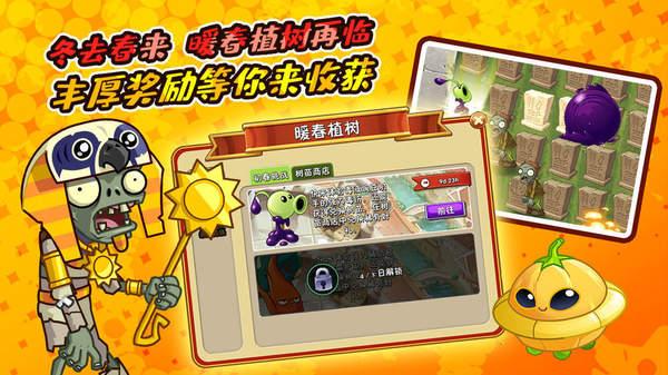 植物大战僵尸TAT版3.7.5下载-植物大战僵尸TAT版3.7.5正式版下载