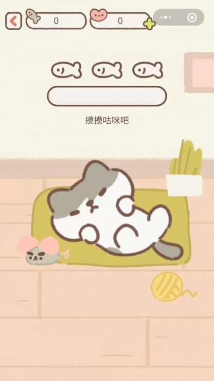 做你的猫无限爱心下载-做你的猫破解版下载