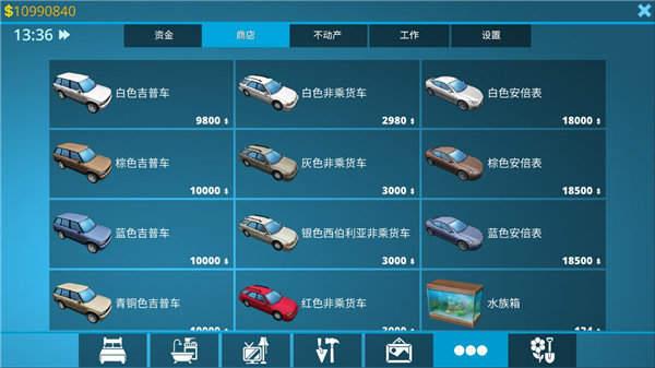 房产达人汉化版无限金币下载-房产达人中文版无限金币下载