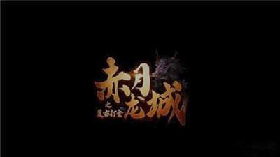 赤月龙城之复古下载-赤月龙城之复古游戏下载
