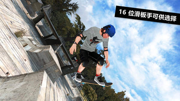 滑板派对3中文版下载-滑板派对3中文破解版下载