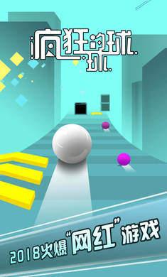 疯狂的球球下载-疯狂的球球小游戏下载