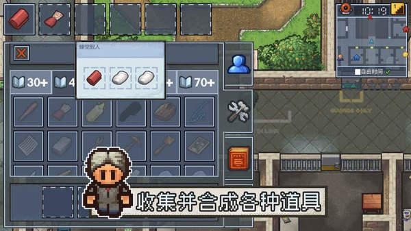 逃脱者2中文版免费下载-逃脱者2中文破解版下载