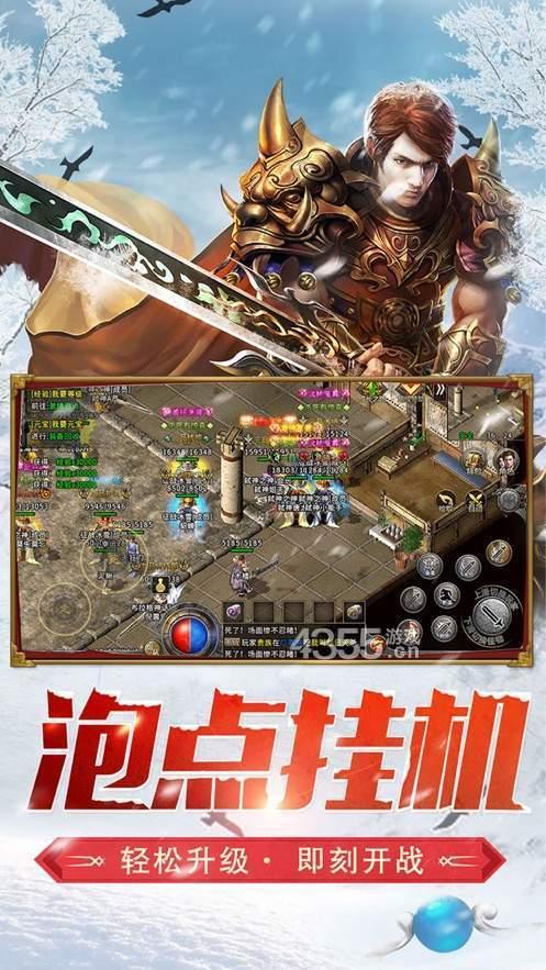冰雪复古传奇之盟重英雄安卓版下载-冰雪复古传奇之盟重英雄安卓版游戏下载