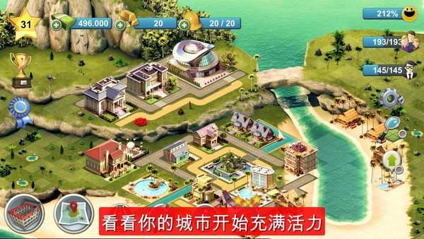 城市岛屿4中文破解版下载-城市岛屿4中文版无限金币下载