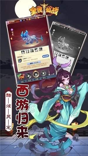 全民仙战手机版下载-全民仙战手机版(附兑换码)下载