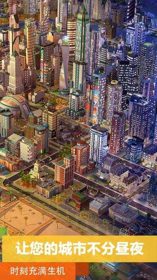 模拟城市我是市长2021最新破解版下载(无限金币+无限绿钞+无限钥匙)