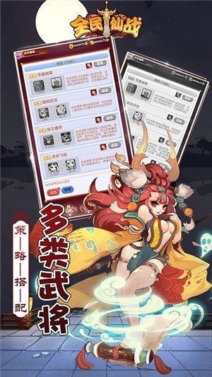 全民仙战手机版