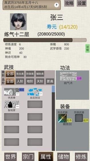 普通人修仙传最新破解版下载-普通人修仙传最新破解版游戏下载