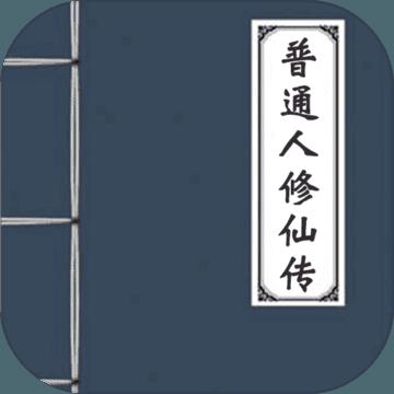 普通人修仙传最新破解版