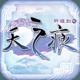 轩辕剑之天之痕手机版
