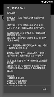 和平精英极限画质修改器下载-和平精英极限画质修改器免费下载