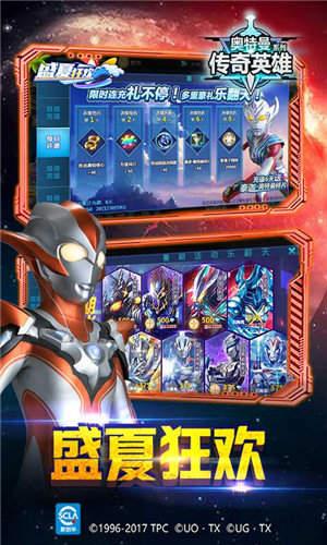 奥特曼传奇英雄破解版无限钻石无限金币下载