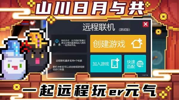 元气骑士远程联机破解版3.0.1下载-元气骑士远程联机破解版2021最新版下载
