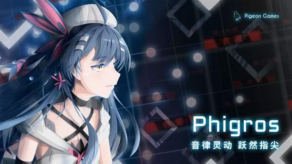 phigros安卓版下载-phigros安卓官方版下载