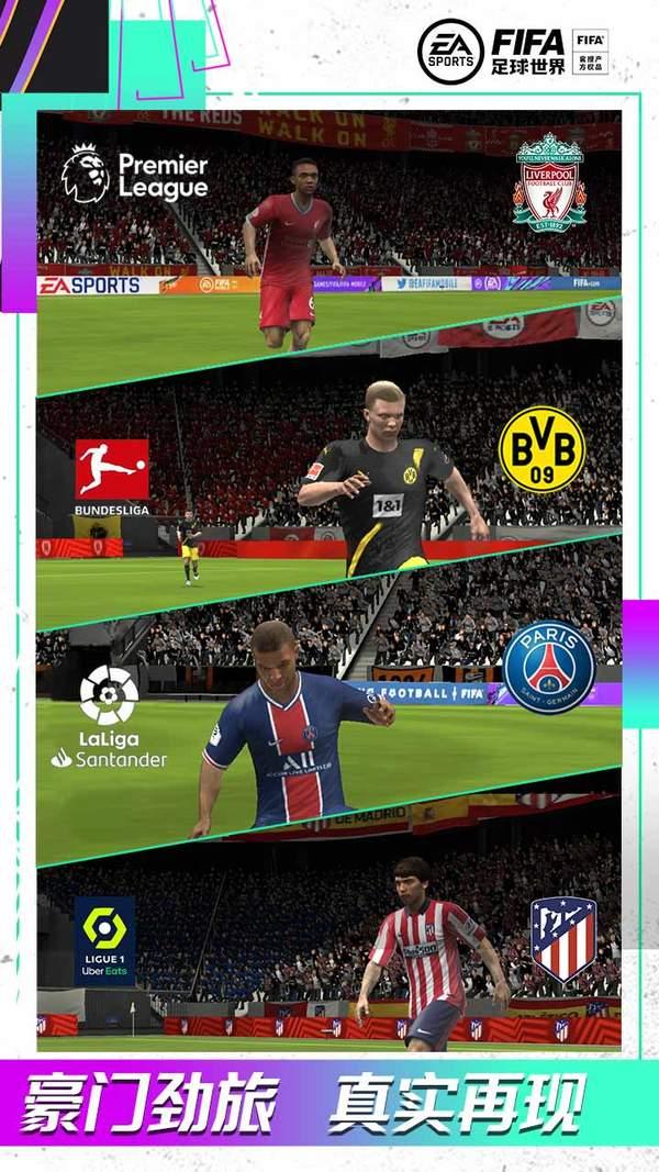 FIFA足球世界最新版下載-FIFA足球世界官方版下載